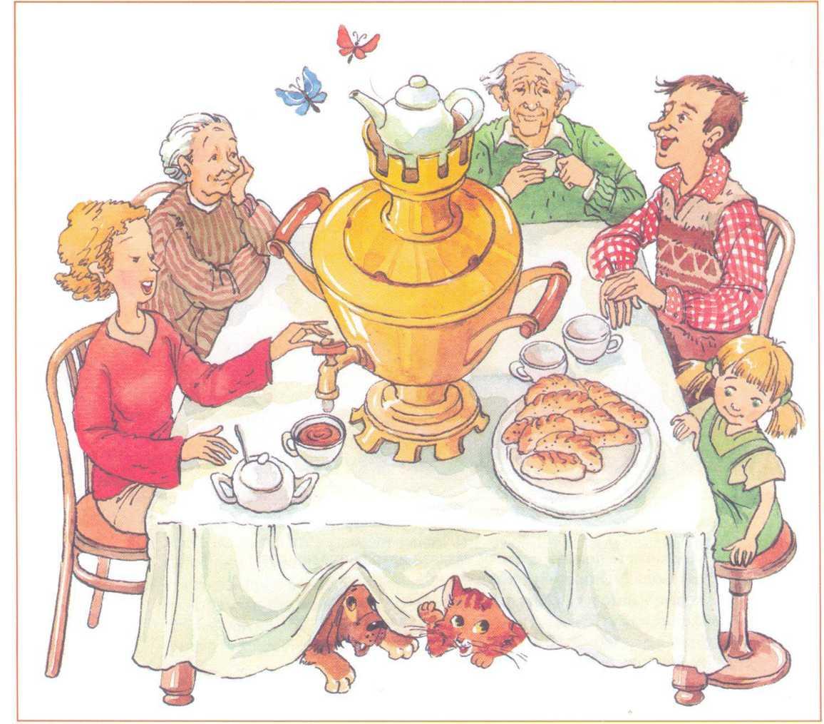Картинки про гостеприимство для детей