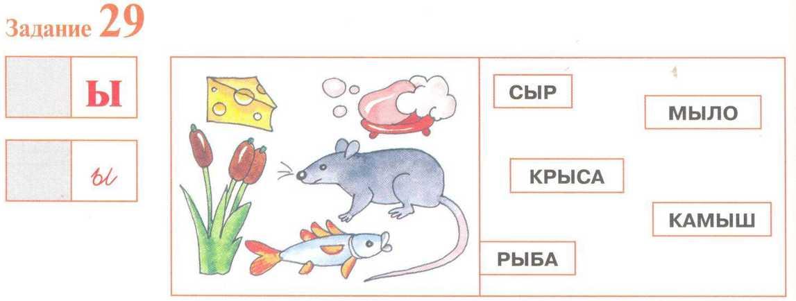 Картинки на ы для детей в начале слова