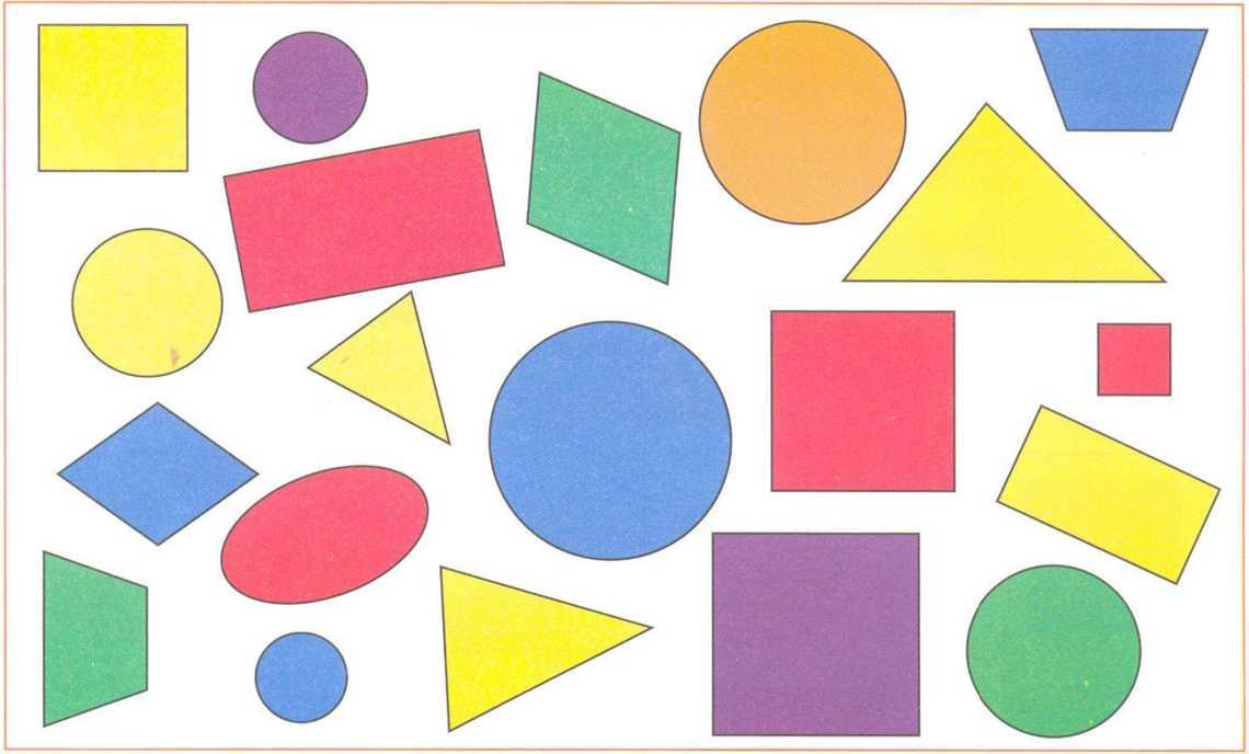 фигур форм и геометрических картинки